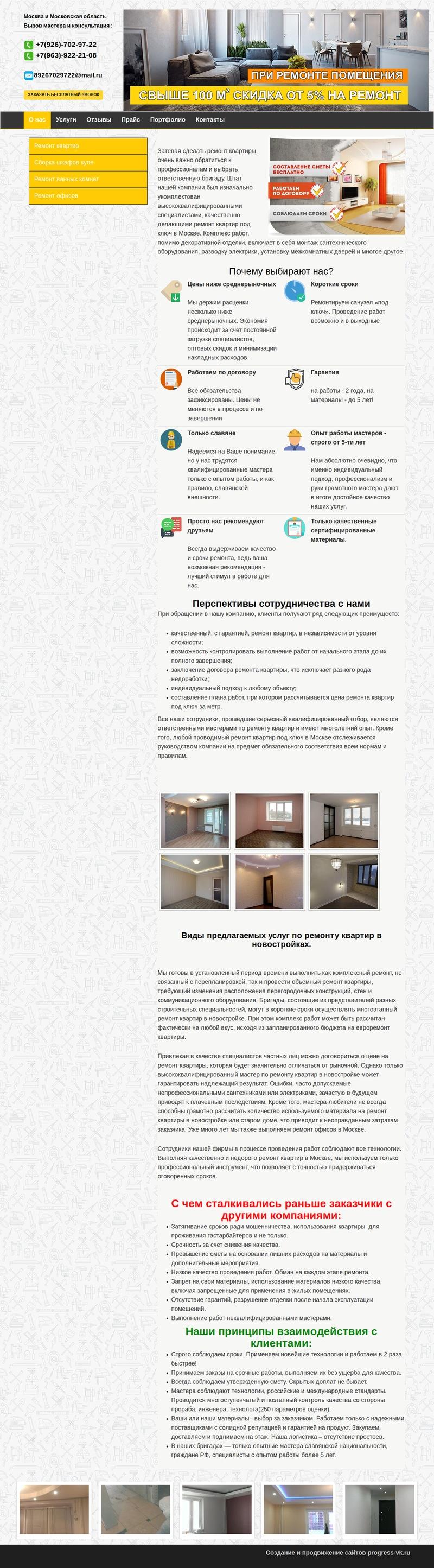Создание сайта Ремонт квартир и сборка мебели