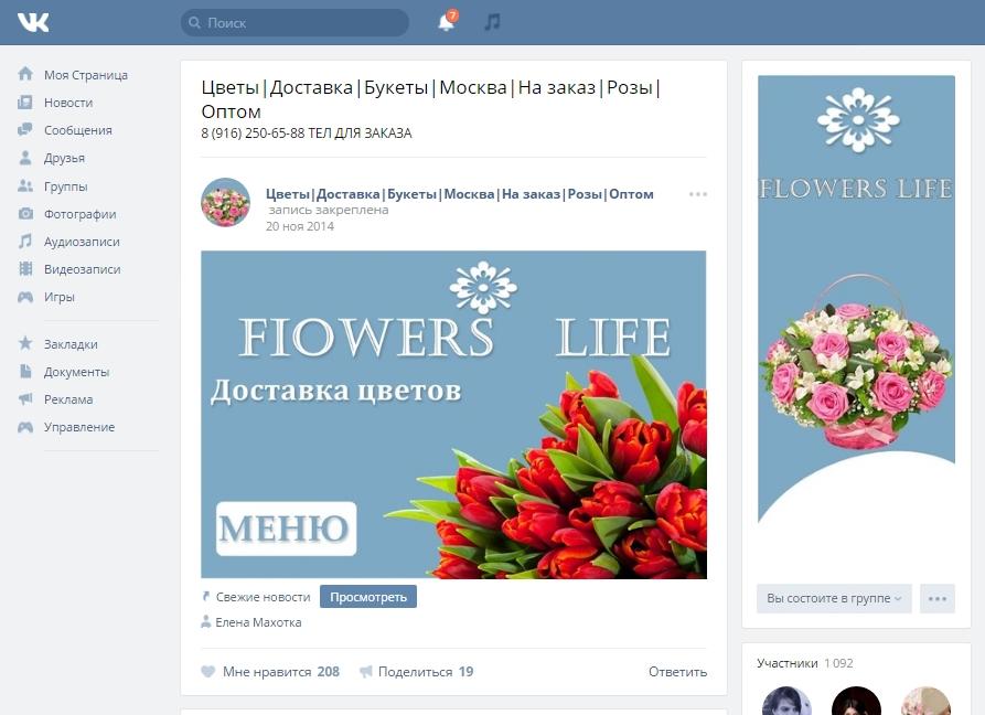 фолио продвижение групп Доставка цветов