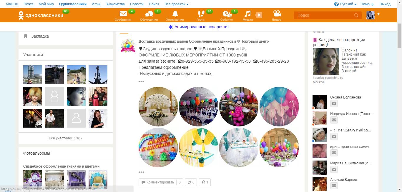 Портфолио продвижение в Одноклассниках Доставка Шаров