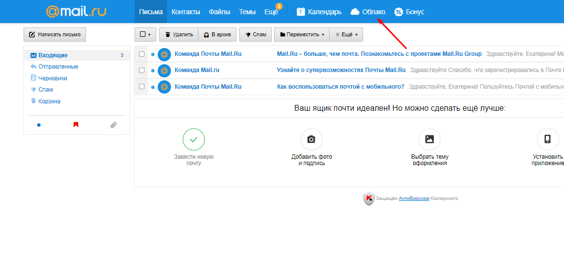 Как загрузить файл на облоко 2
