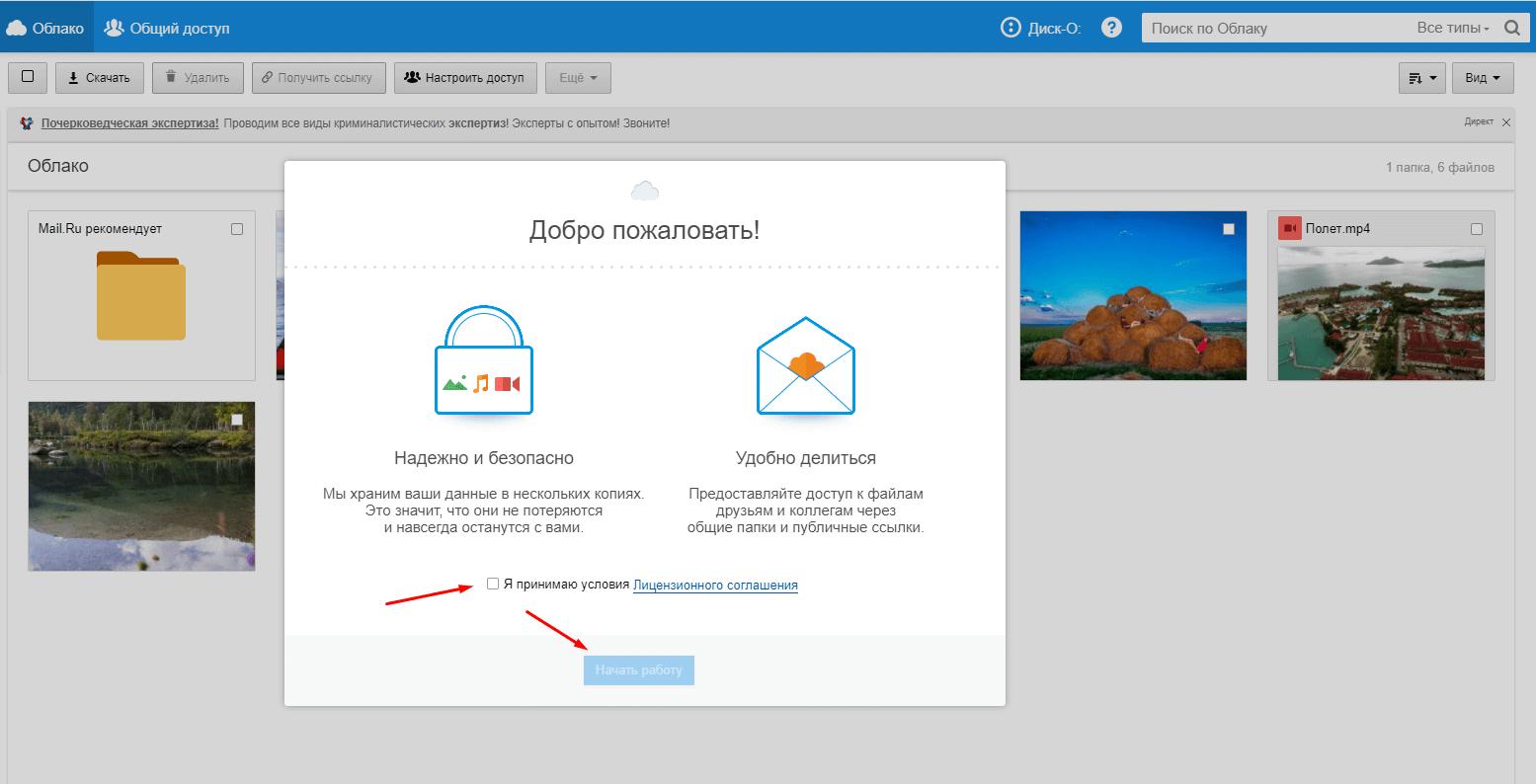 Как загрузить файл на облоко