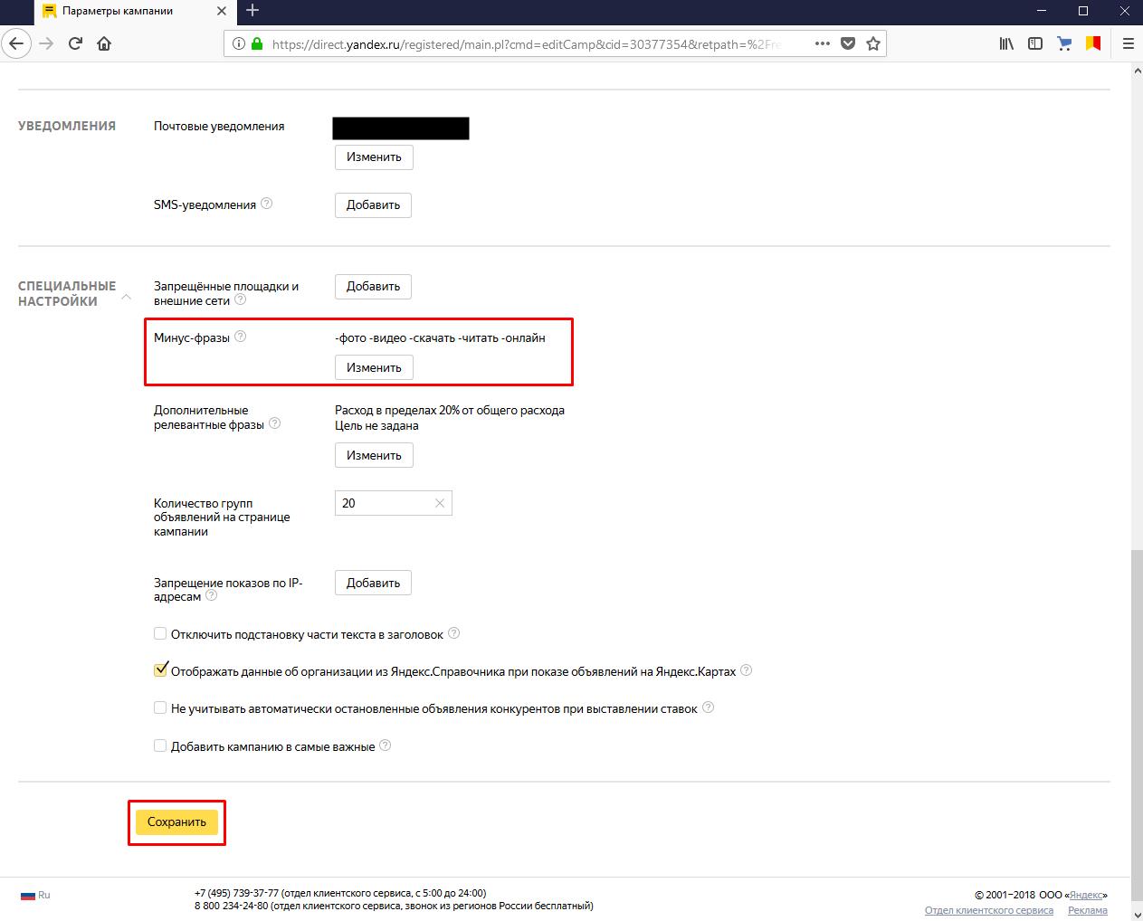 Как добавить минус-слов в Яндекс.Директе