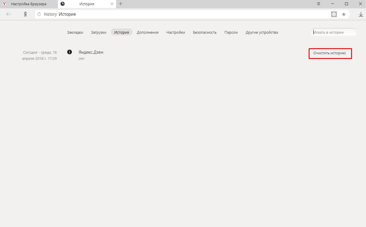 Как удалить кэш в Яндекс Браузере