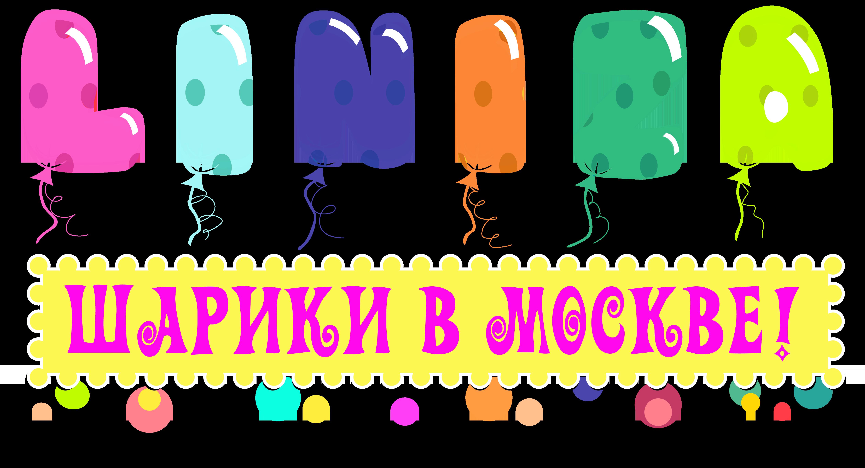 Логотип воздушных шаров Линиза