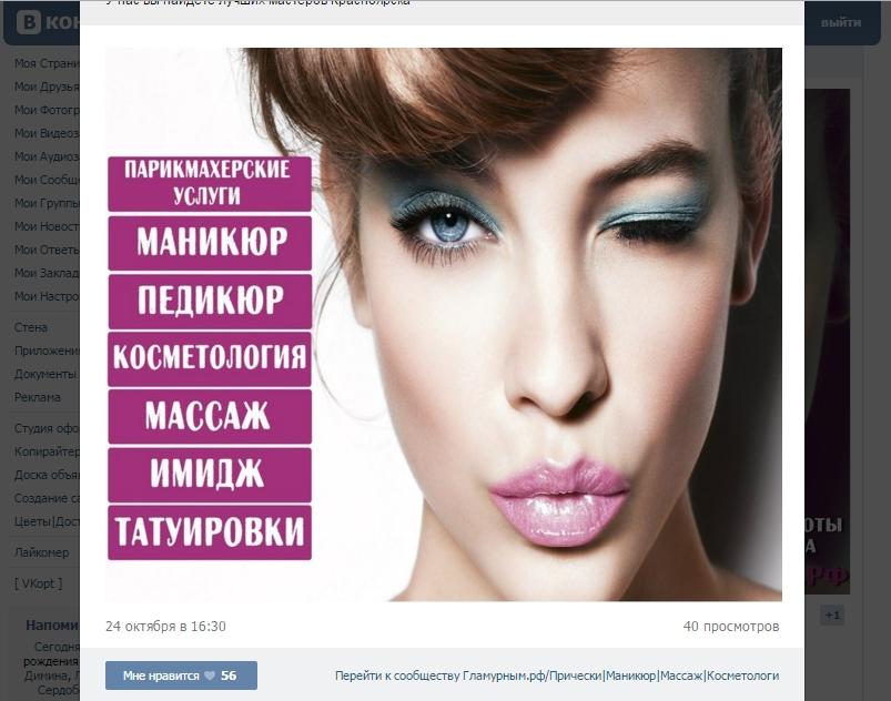 Продвижение Вконтакте портала мастеров маникюра