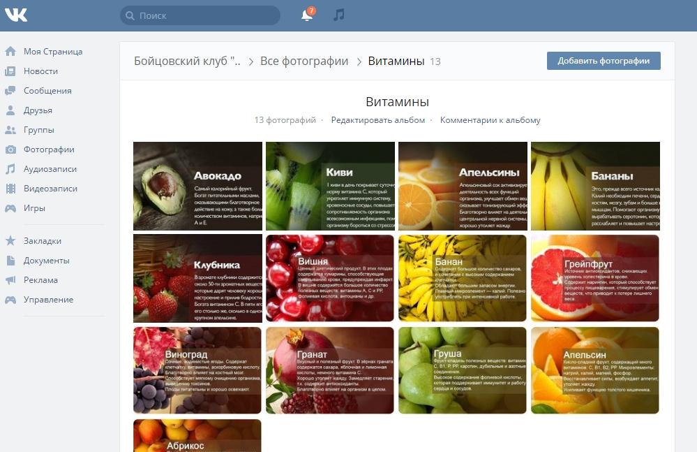 Продвижение Вконтакте бойцовского клуба