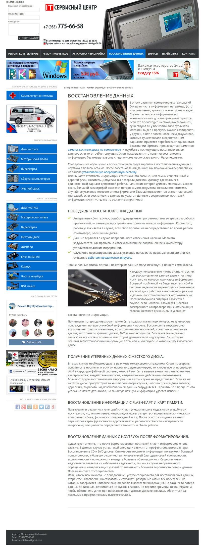 Создание сайта по ремонту компьютеров