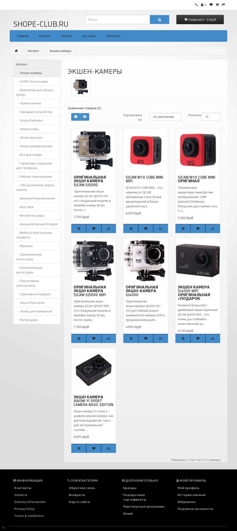 Создание сайта Продажа камер