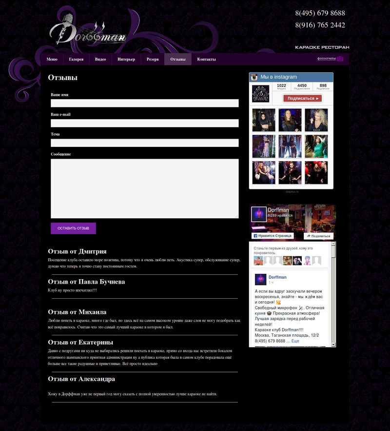 Создание сайта караоке клуба