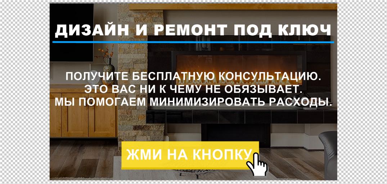 Оформлению группы ВКонтакте Ремонт квартир