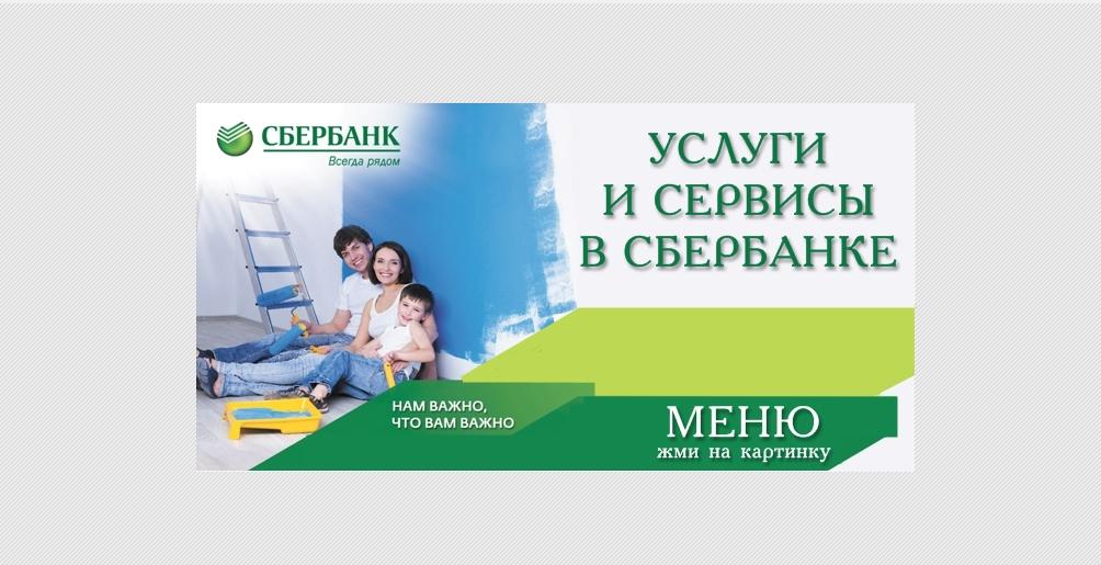 Оформлению группы ВКонтакте Сбербанк
