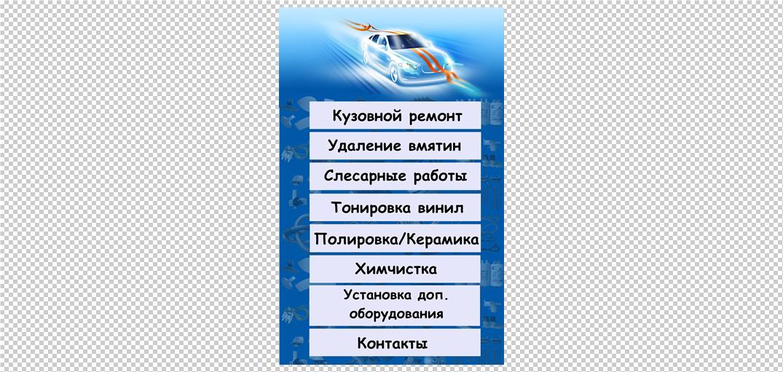 Оформлению группы ВКонтакте Тонировка