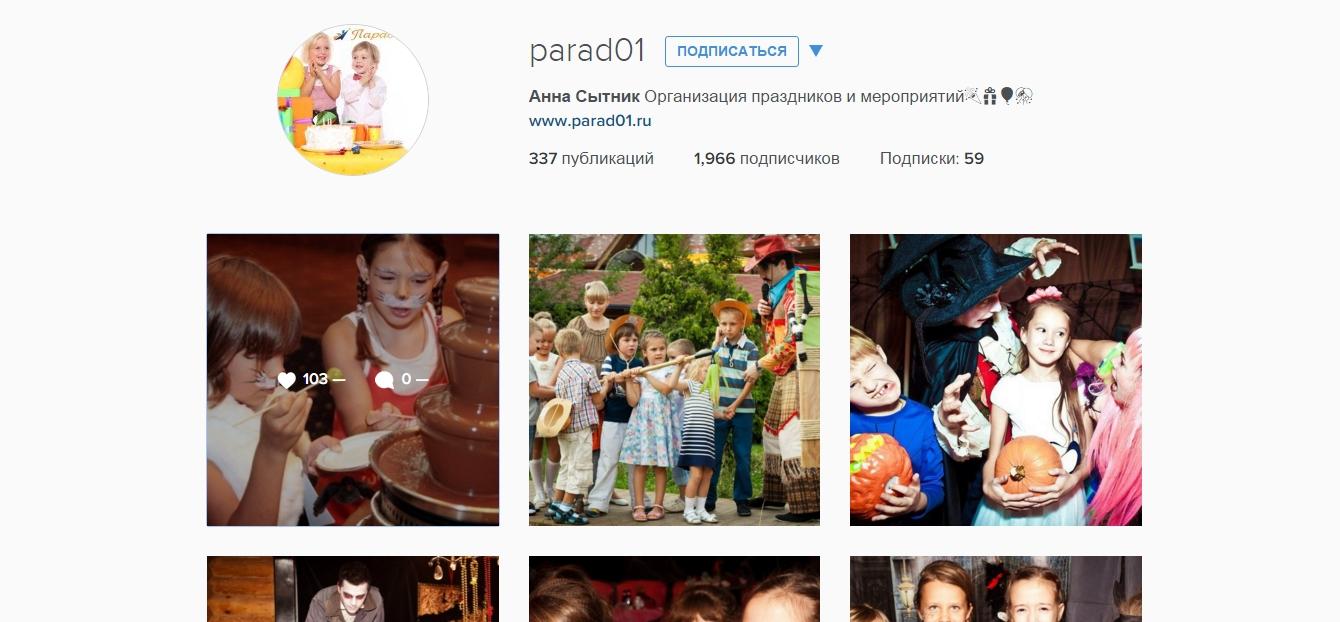 Продвижение инстаграм организации детских праздников
