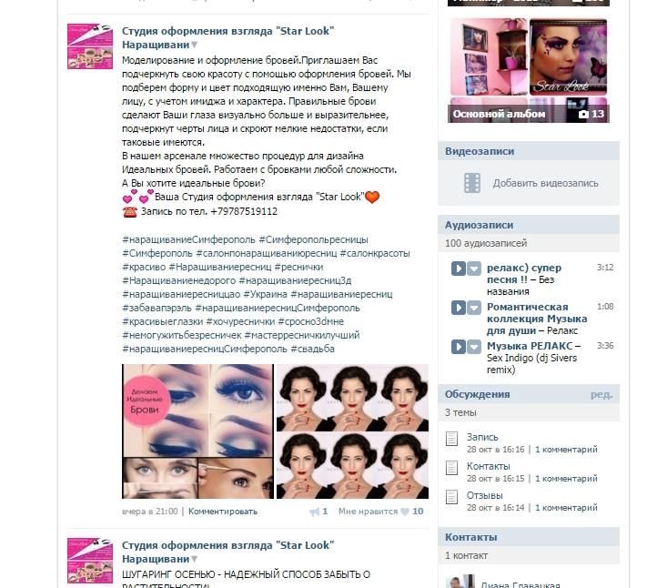 Продвижение Вконтакте студии по наращиванию ресниц