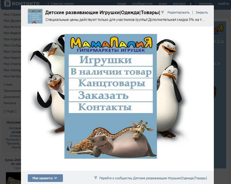 Раскрутка Вконтакте магазина детских игрушек