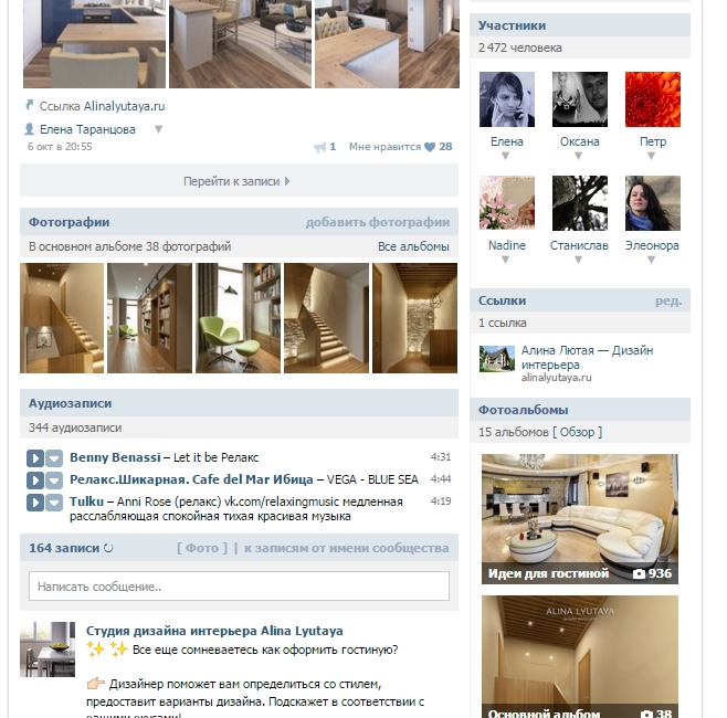 Продвижение Вконтакте студии дизайна квартир