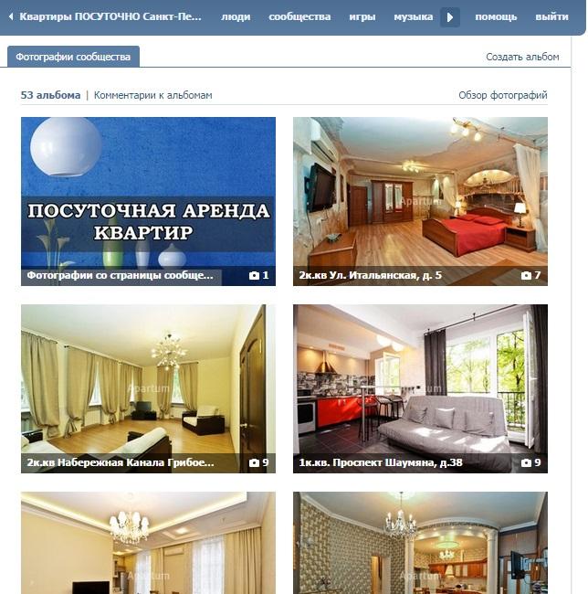 Продвижение Вконтакте аренды квартир посуточно