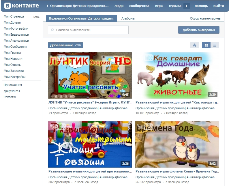 Продвижение Вконтакте компании по организации праздников