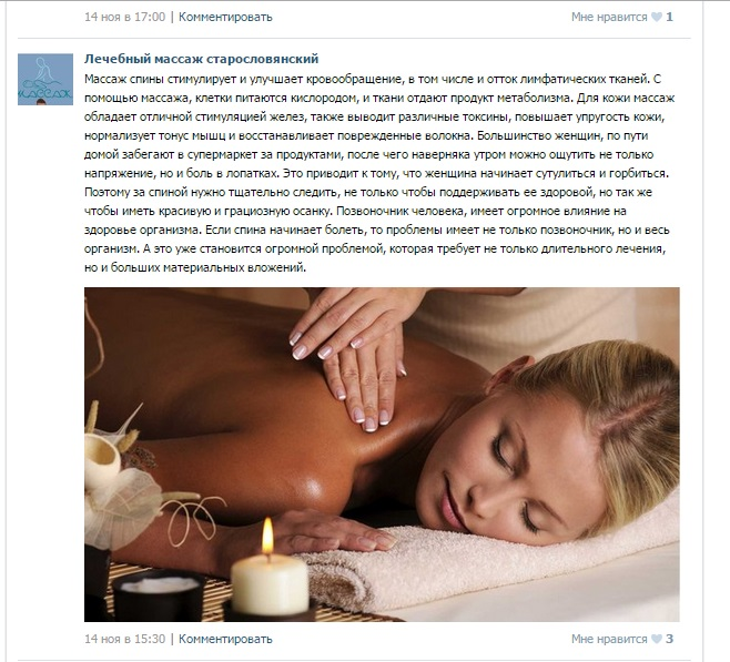 Продвижение Вконтакте салона лечебного массажа