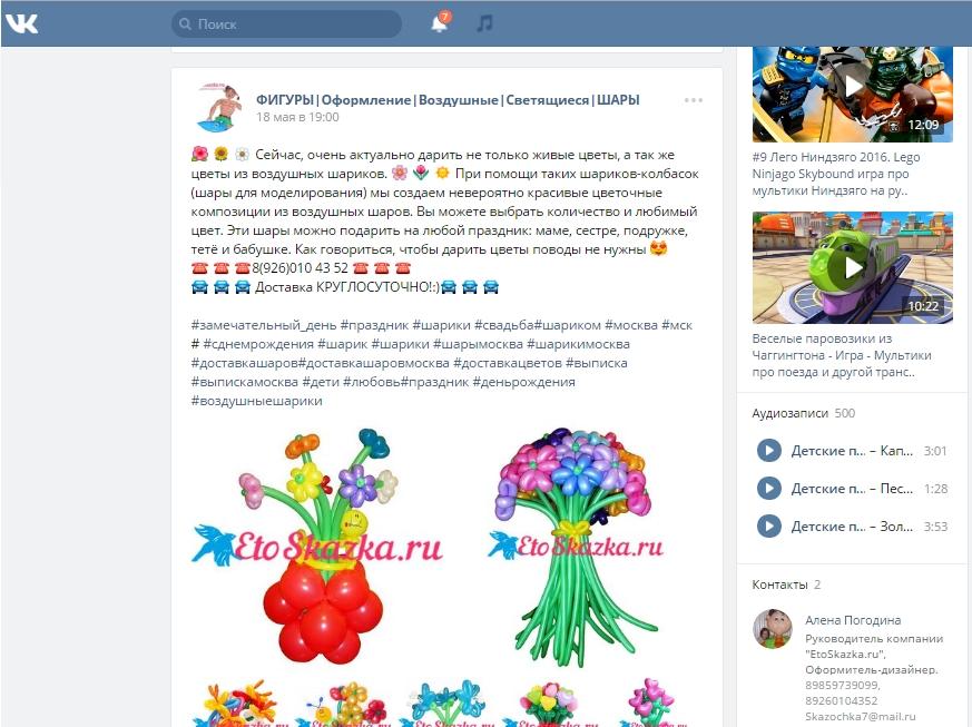 Продвижение Вконтакте магазин воздушных шариков