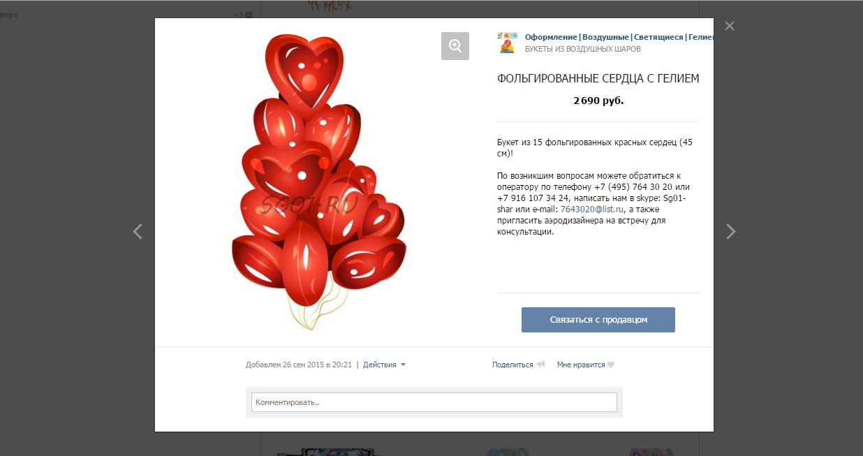 Раскрутка Вконтакте магазина гелиевых шариков