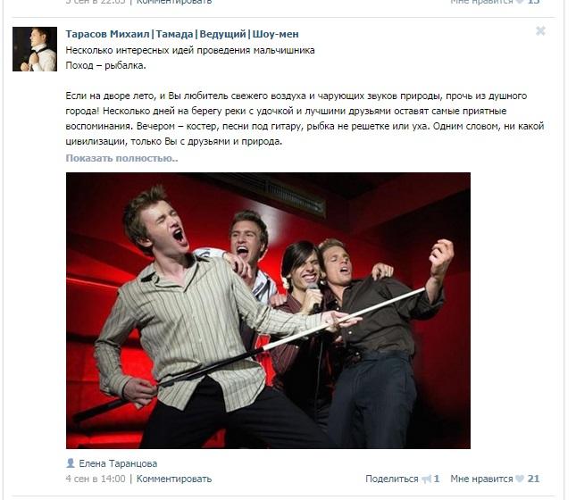 Продвижение Вконтакте ведущего