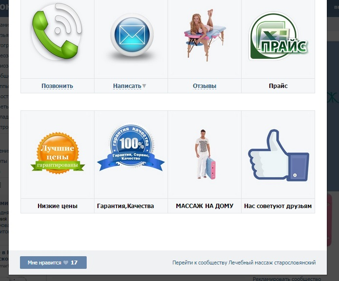 Продвижение Вконтакте ателье