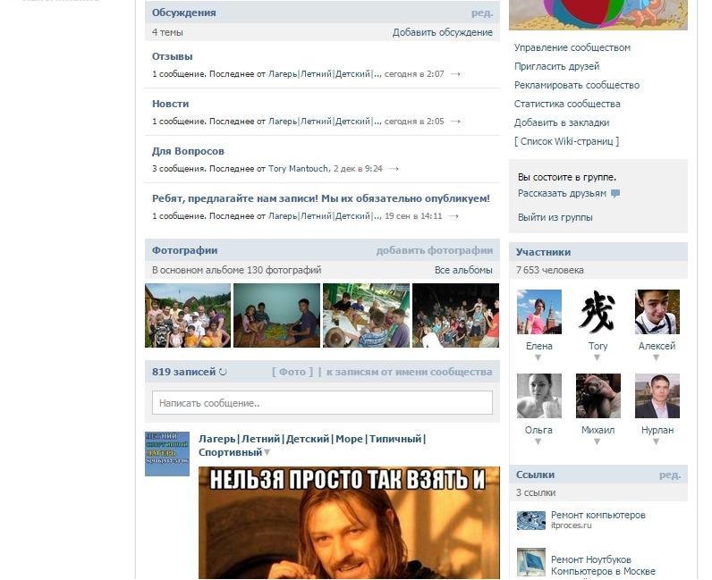 Продвижение Вконтакте летнего лагеря