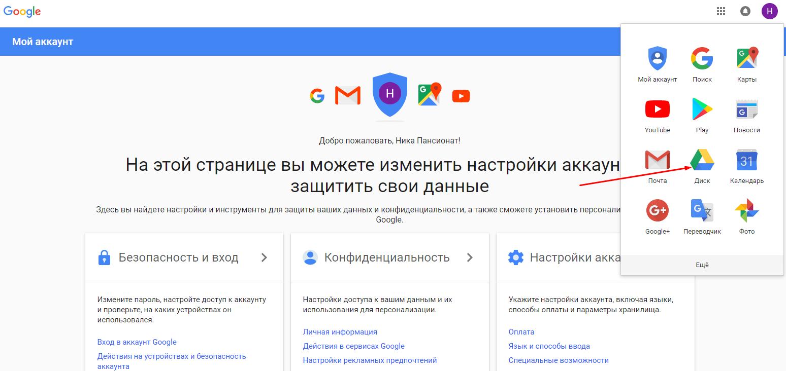 Как загрузить на облоко Гугл