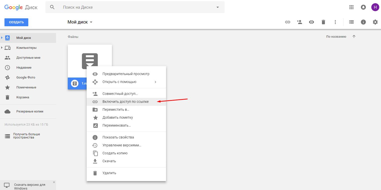Как загрузить на облоко Гугл 5