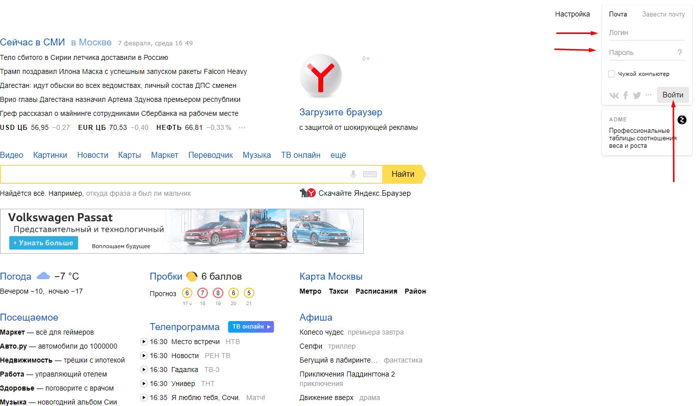 Как загрузить файлы на Яндекс Диск