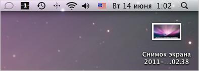 Как сделать скриншот на Mac OS