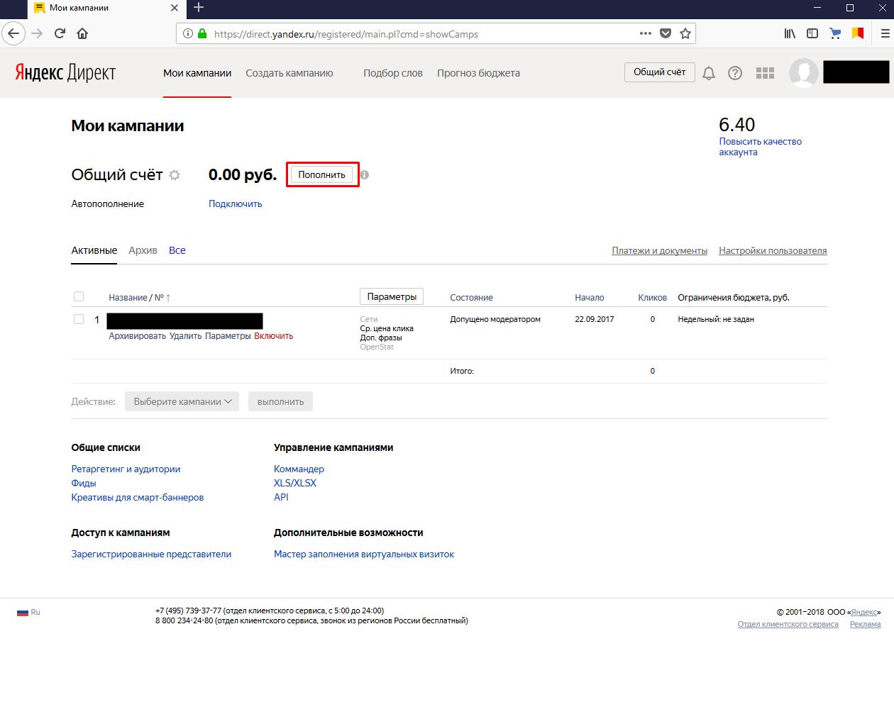 Как оплатить Яндекс.Директ, если вы юридическое лицо