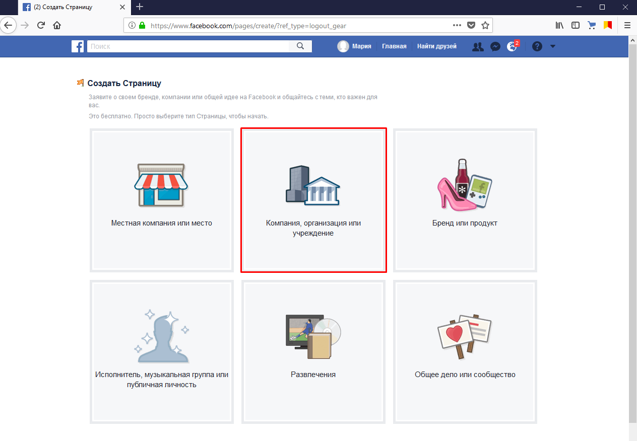 Как создать бизнес страницу в Фейсбук