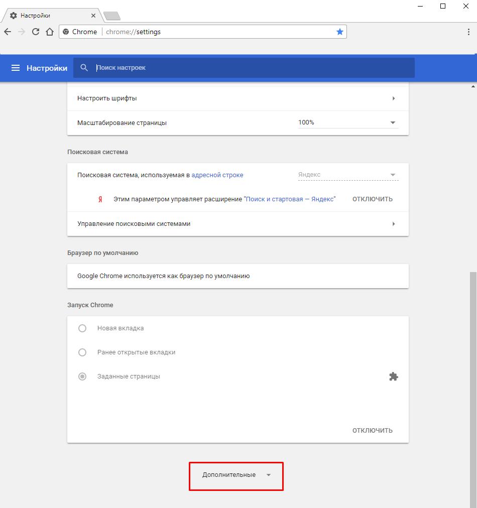 Как удалить кэш в Google Chrome?