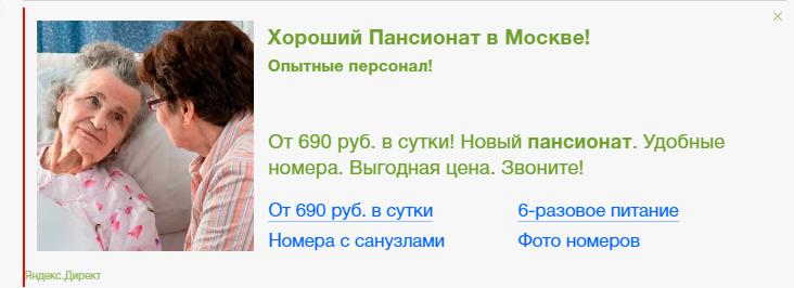 Что такое Яндекс Директ: как он работает