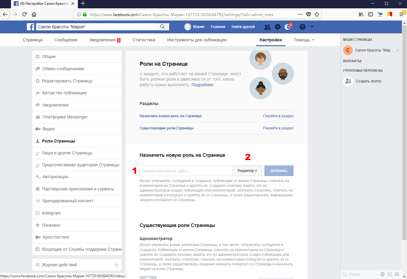 Как добавить администратора в группу в Фейсбук