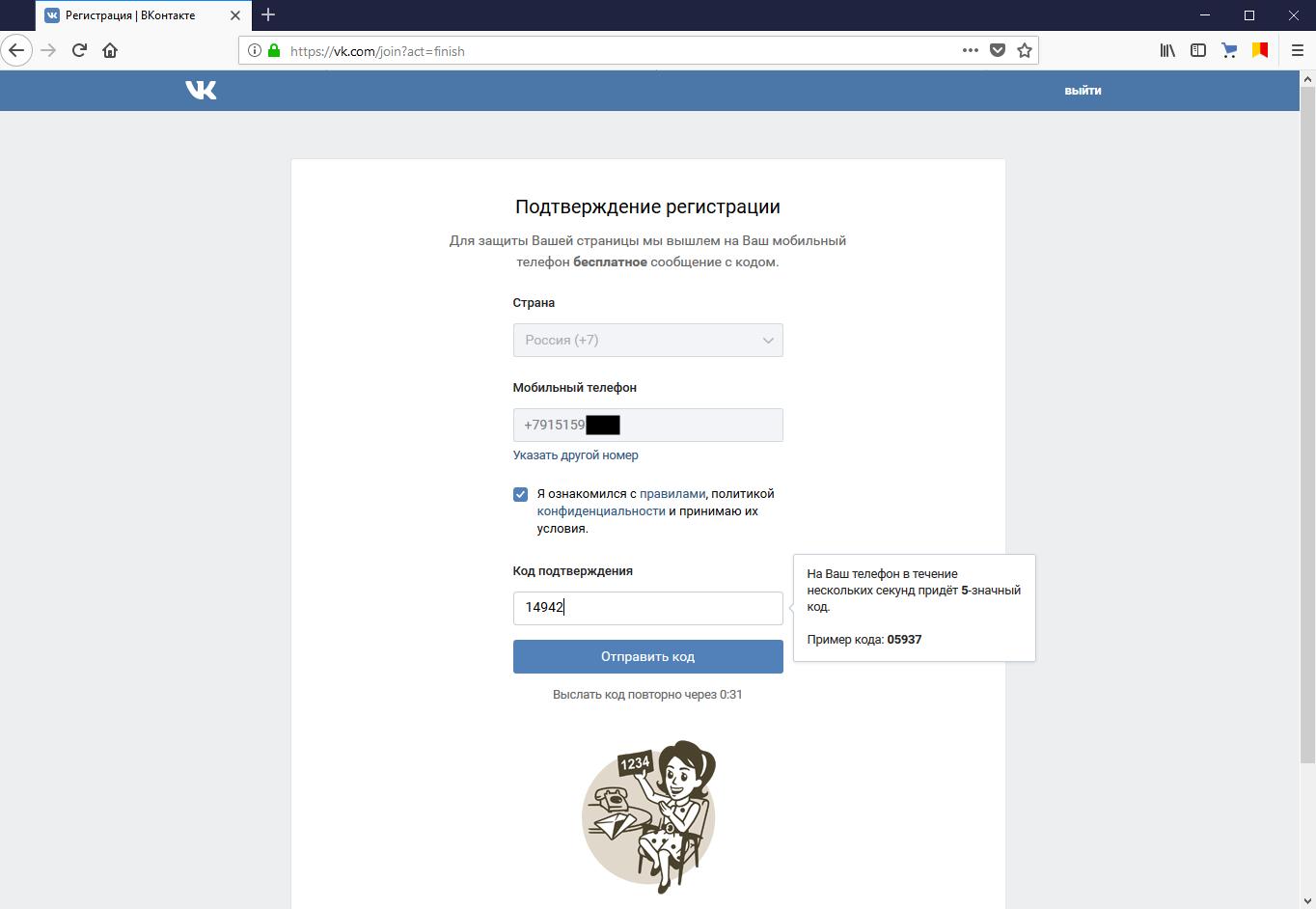 Как зарегистрировать страницу Вконтакте?
