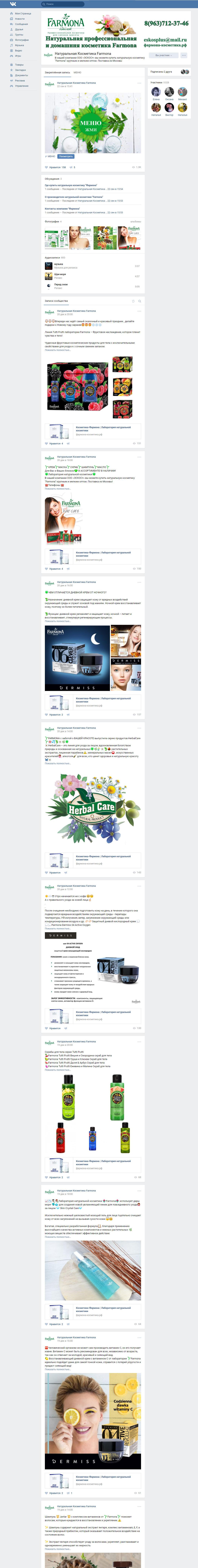 Раскрутка Вконтакте магазина косметики