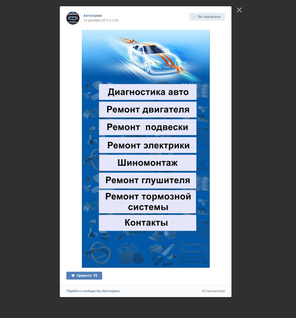 Продвижение Вконтакте автосервиса