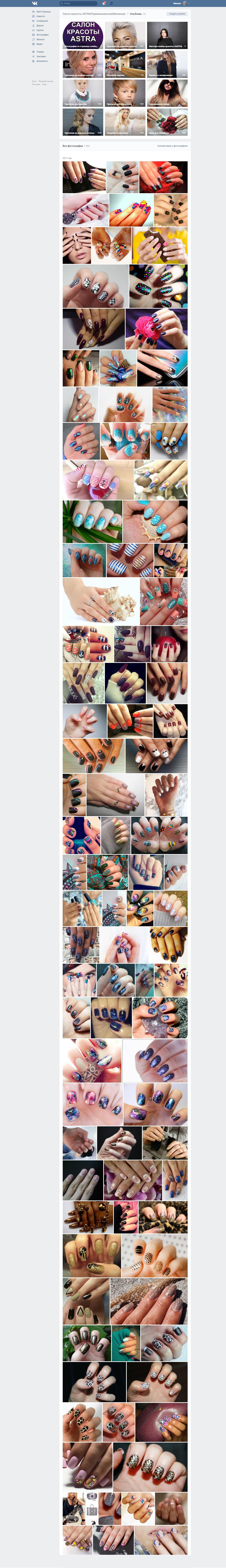 Продвижение Вконтакте салона красоты