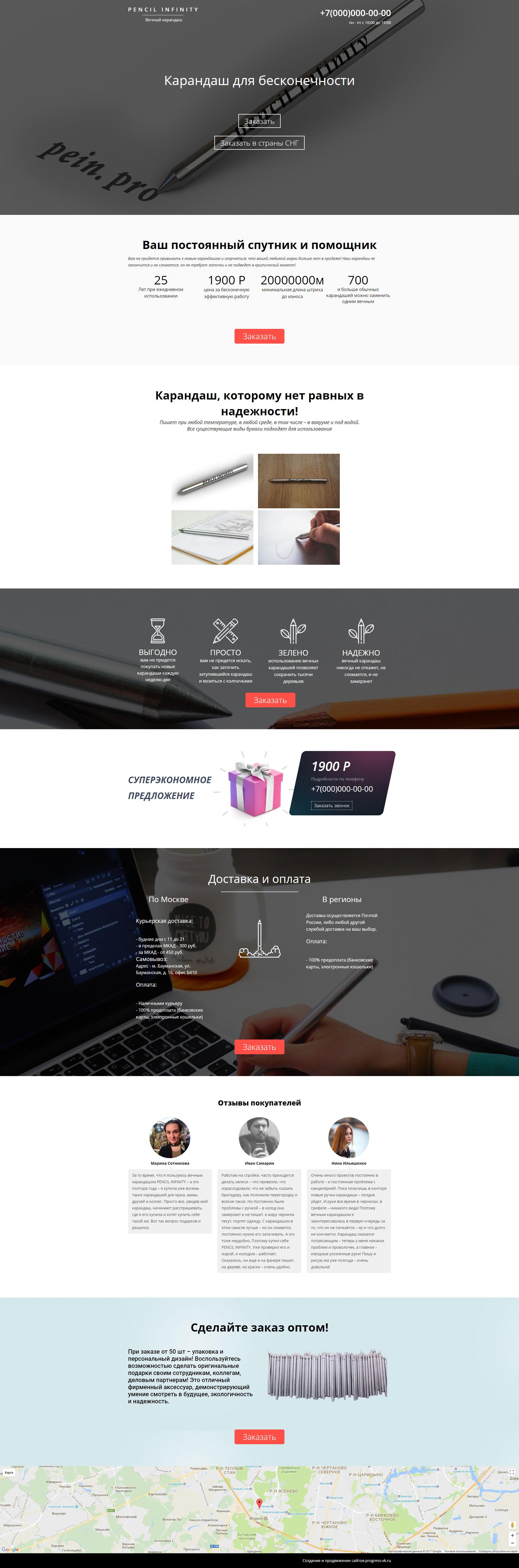 """Создание сайта для проекта """"вечный карандаш"""""""