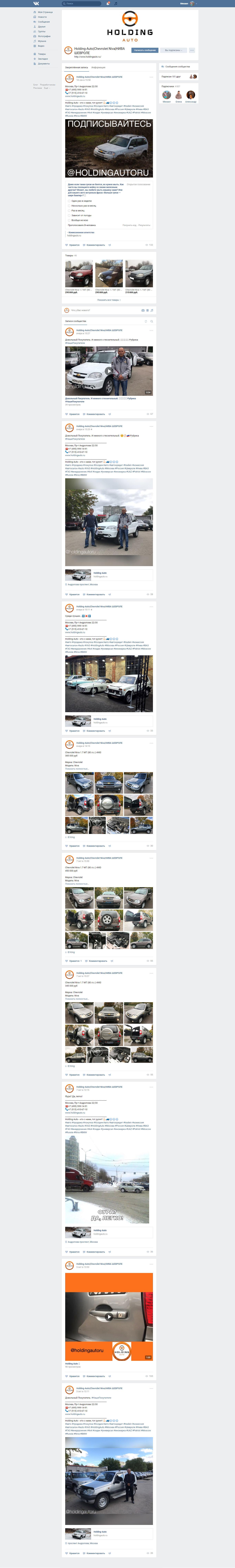 Продвижение Вконтакте автосалона