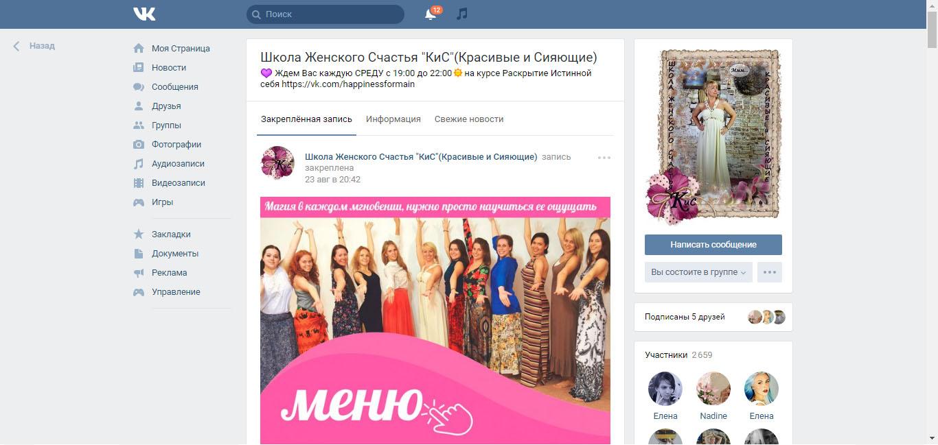 Раскрутка Вконтакте женских тренингов