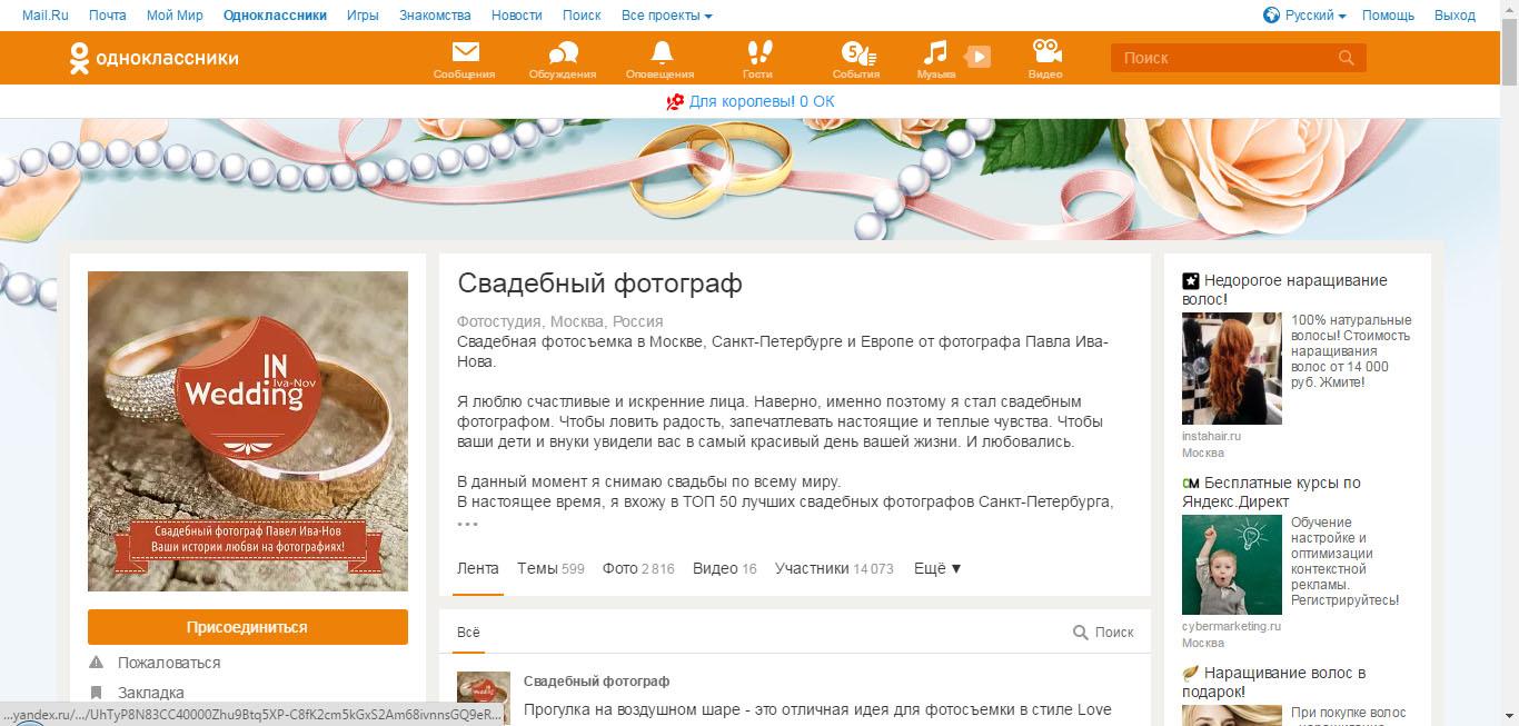 Портфолио продвижение в Одноклассниках Свадебный фотограф