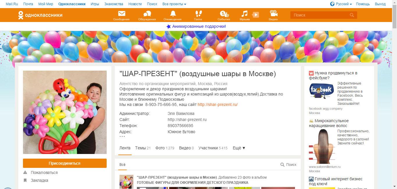 Продвижение в Одноклассниках магазина воздушных шариков