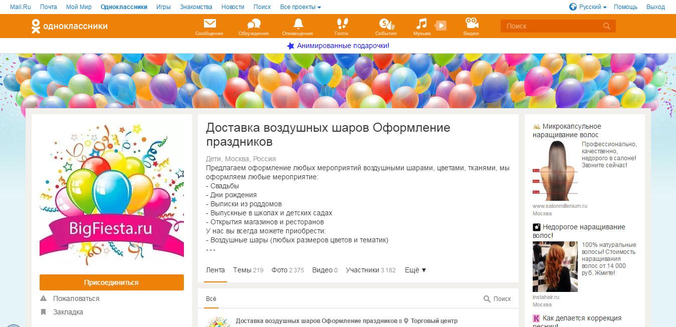 Раскрутка в Одноклассниках магазина воздушных шариков