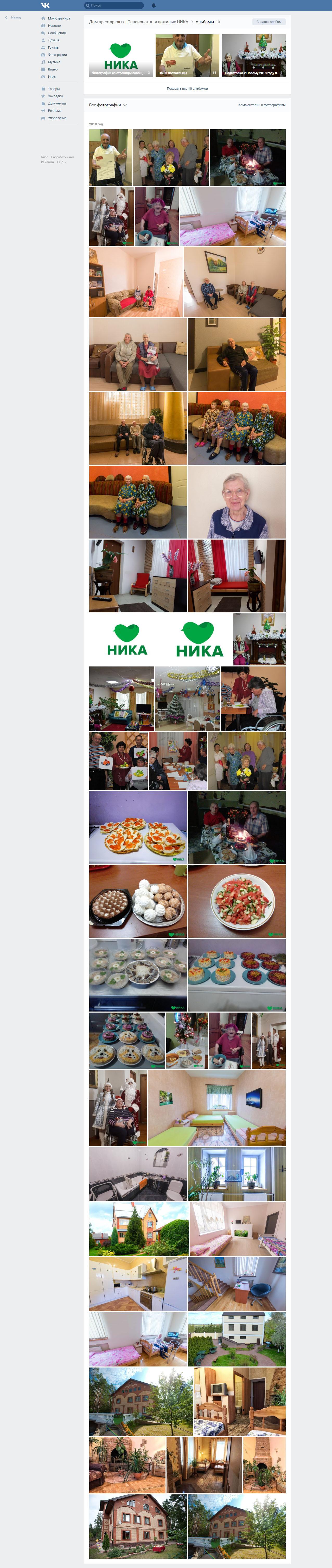 Продвижение Вконтакте сети домов престарелых