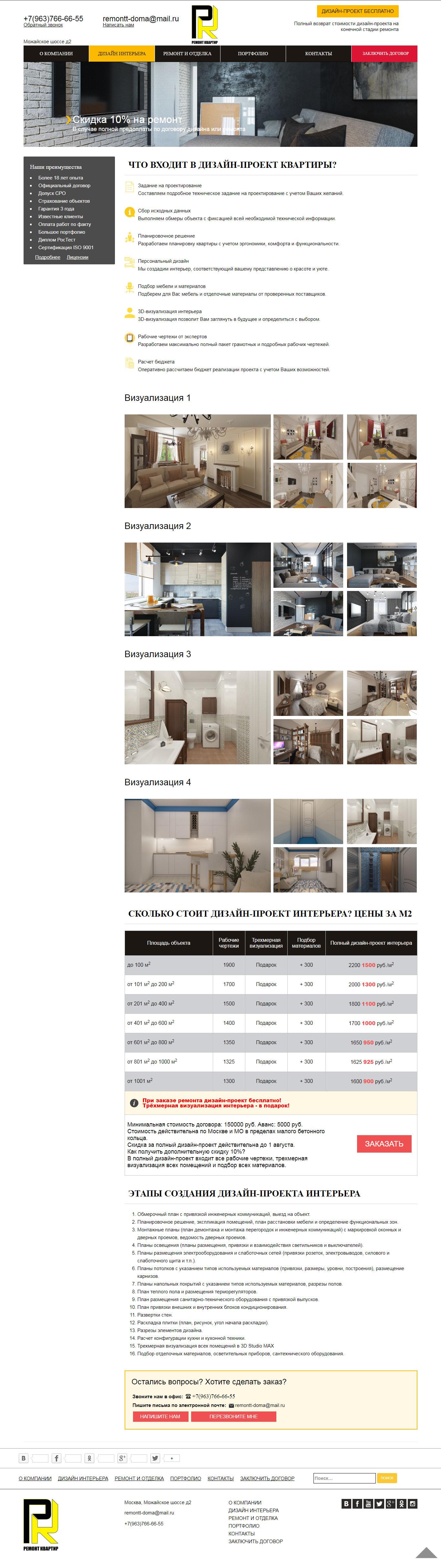 Создание сайта Ремонт квартир и домов