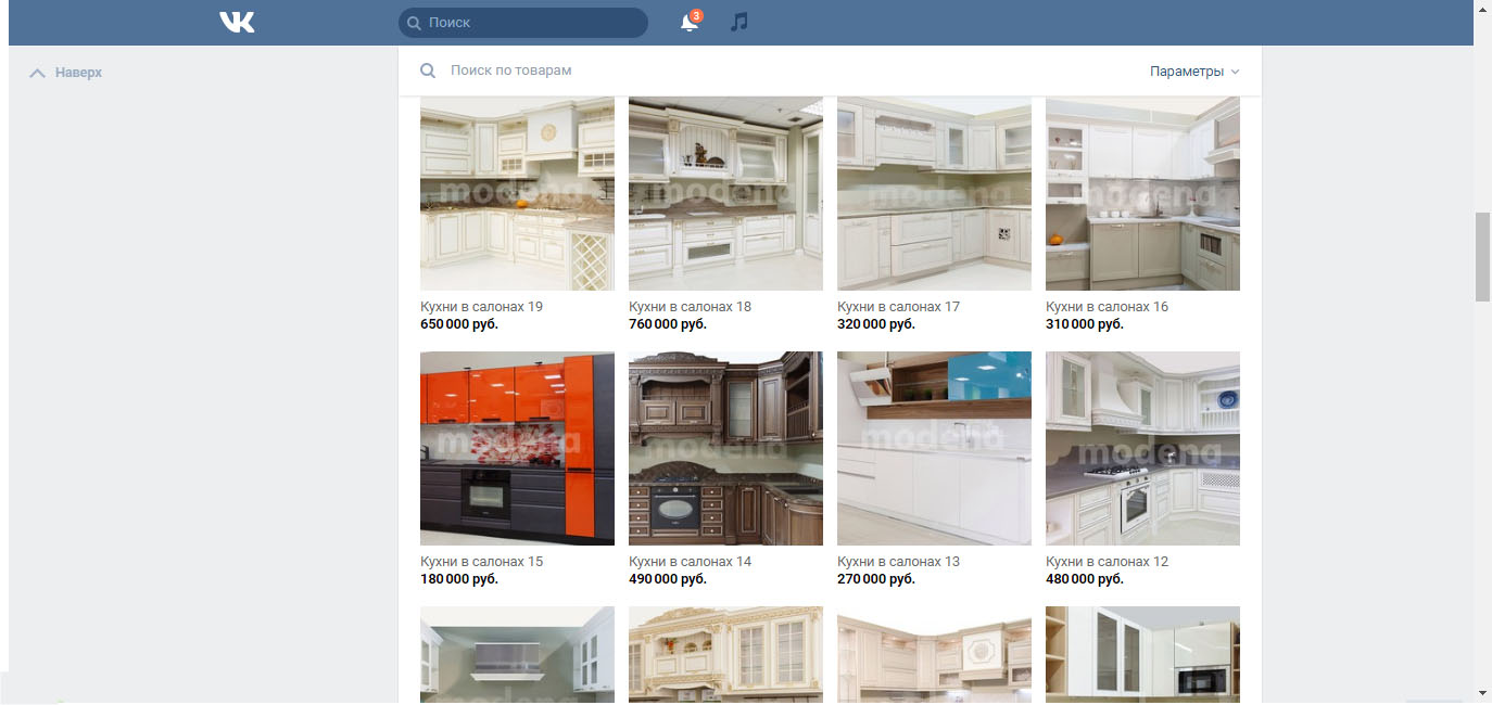 Продвижение Вконтакте строительство домов